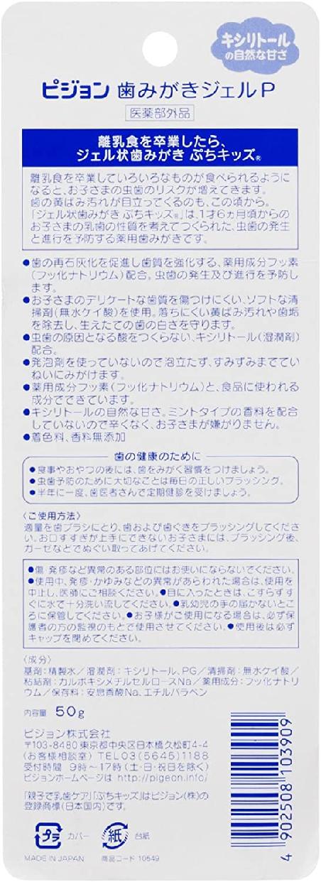 ピジョンジェル状歯みがき ぷちキッズの商品画像2