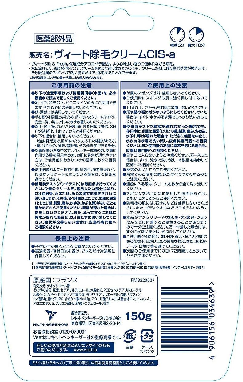 Veet(ヴィート)バスタイム除毛クリーム 敏感肌用の商品画像8