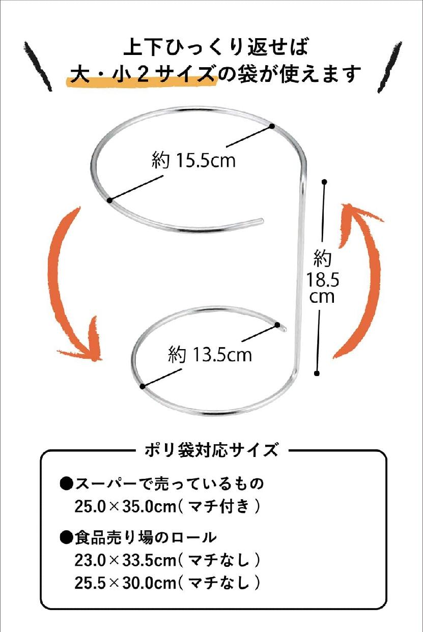 下村企販 ポリ袋ホルダー 丸型 38125の商品画像7