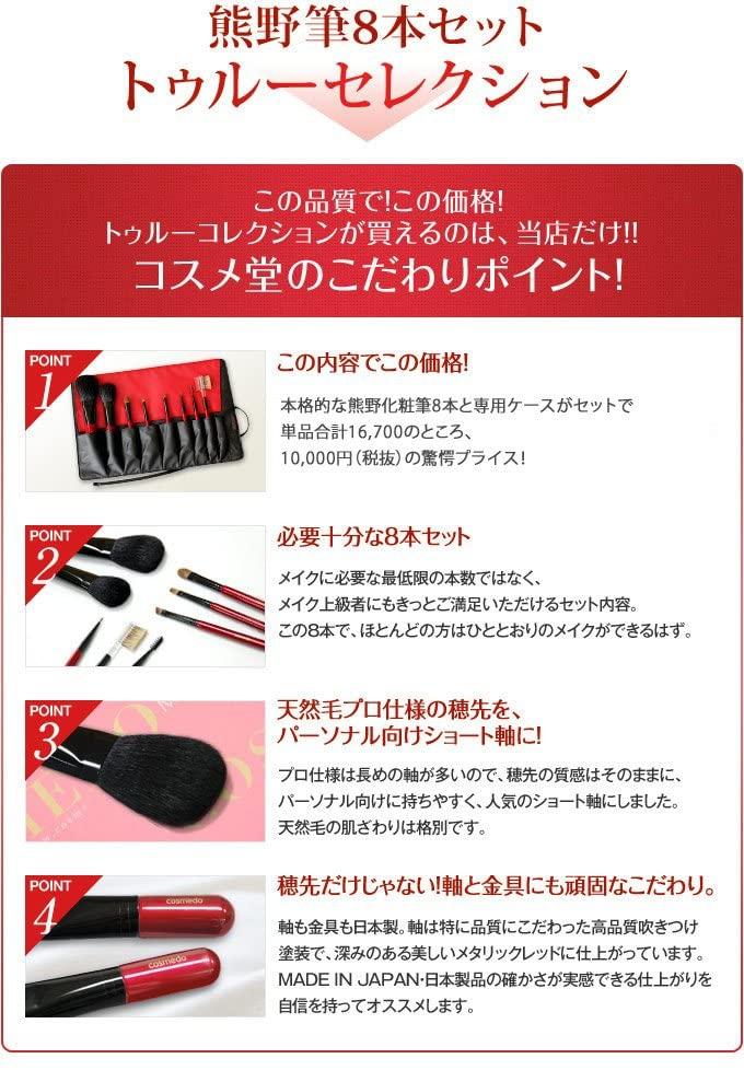 匠の化粧筆コスメ堂 熊野筆 トゥルーセレクション 8本セットの商品画像5