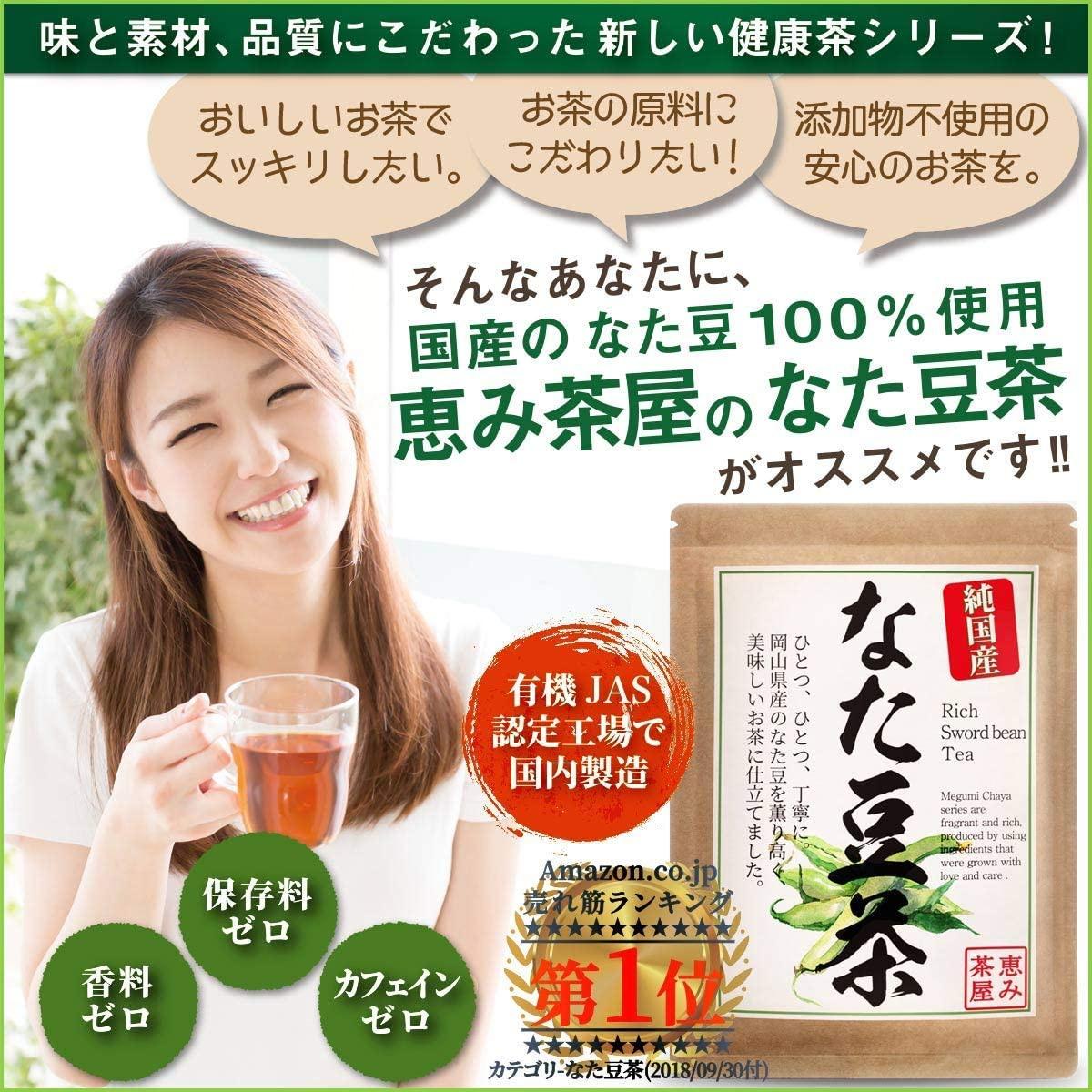 恵み茶屋 なた豆茶の商品画像2