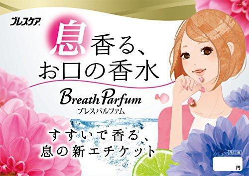 ブレスケア ブレスパルファムの商品画像5