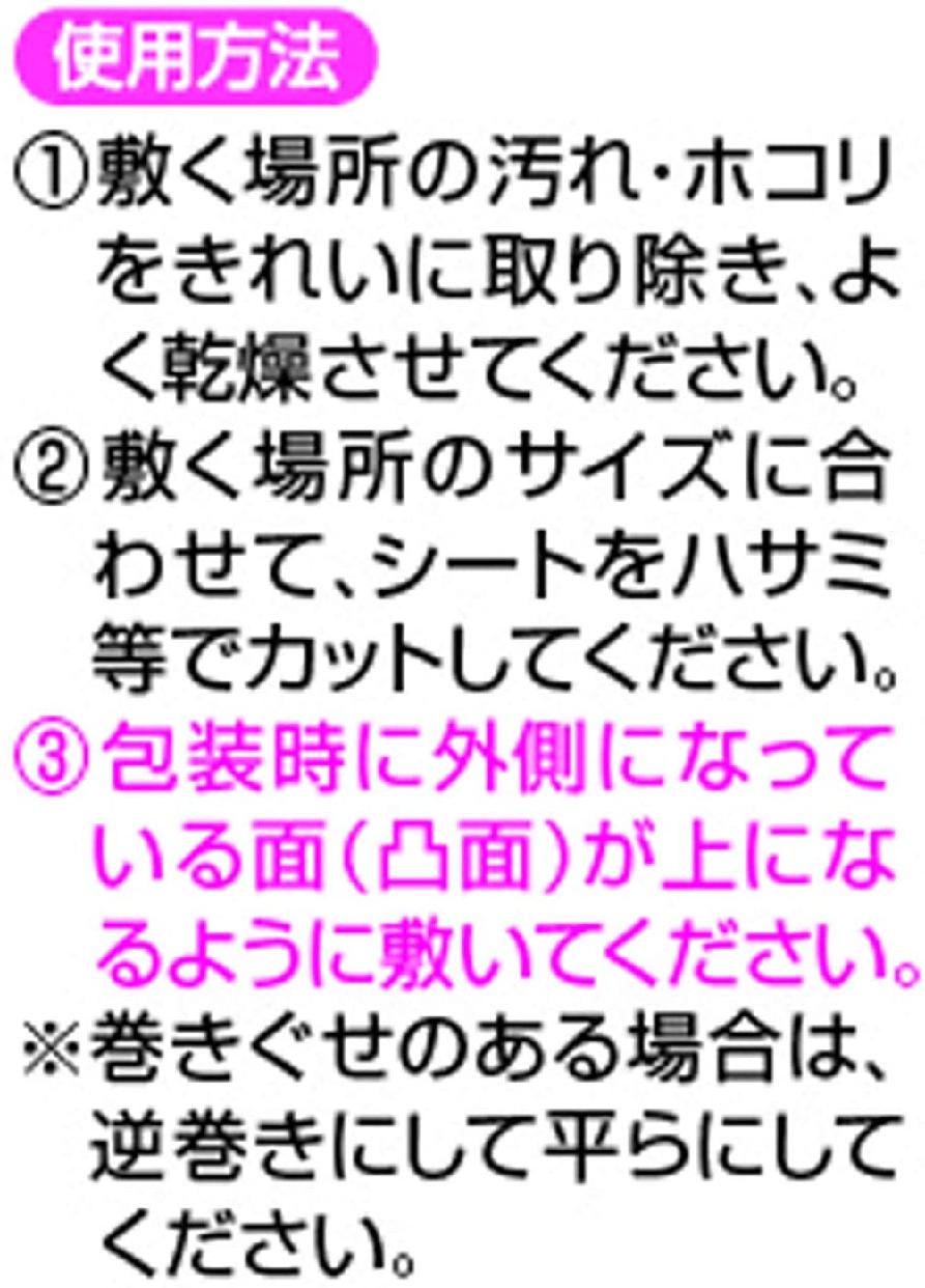 東和産業(とうわさんぎょう)システムキッチン用防虫シート 45の商品画像10