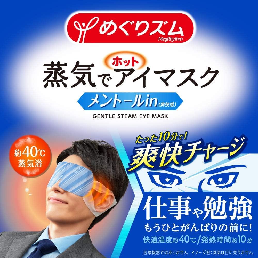 めぐりズム 蒸気でアイマスク メントールinの商品画像3