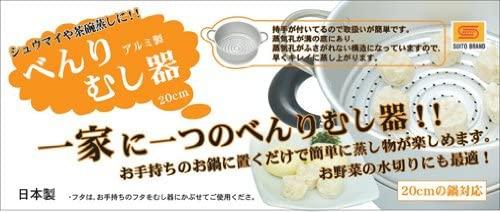 藤田金属 アルミ製 スイト蒸し器 005904の商品画像6