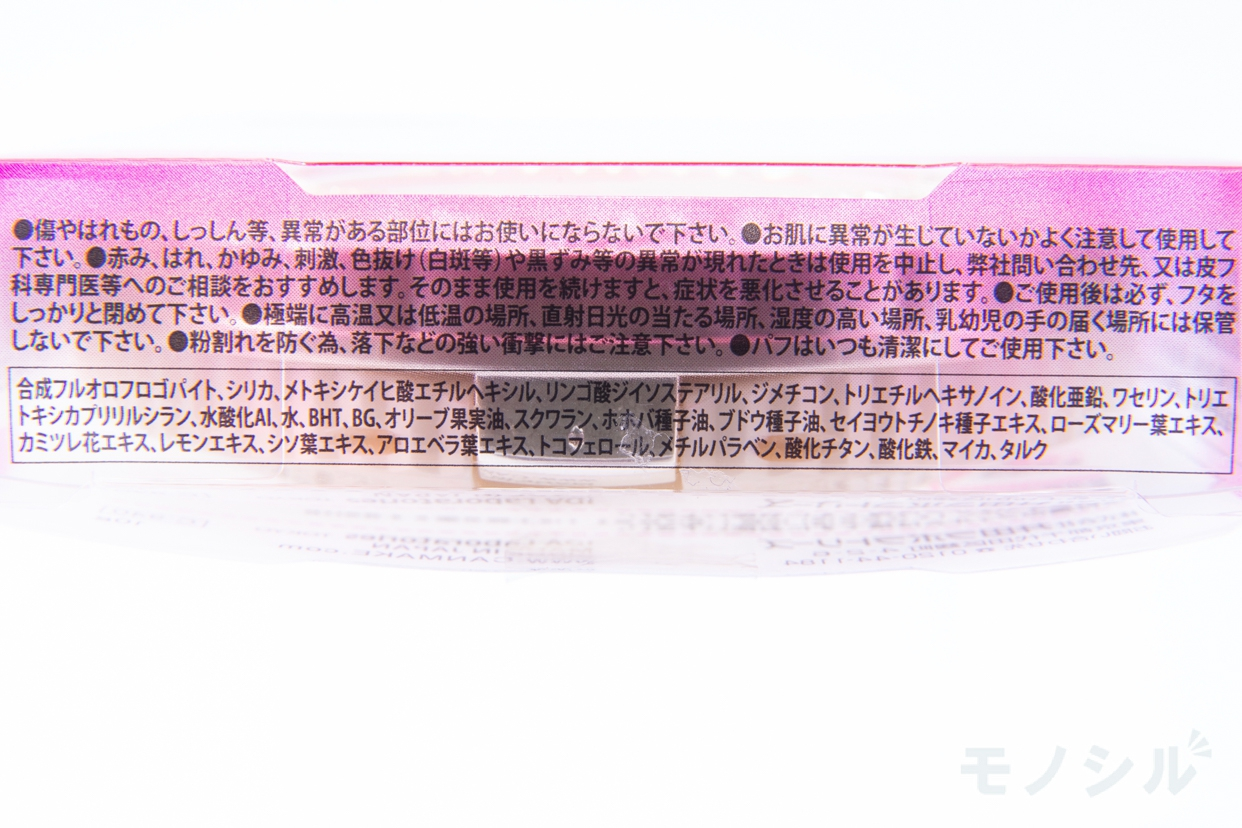CANMAKE(キャンメイク)マシュマロフィニッシュパウダーの商品パッケージの成分表