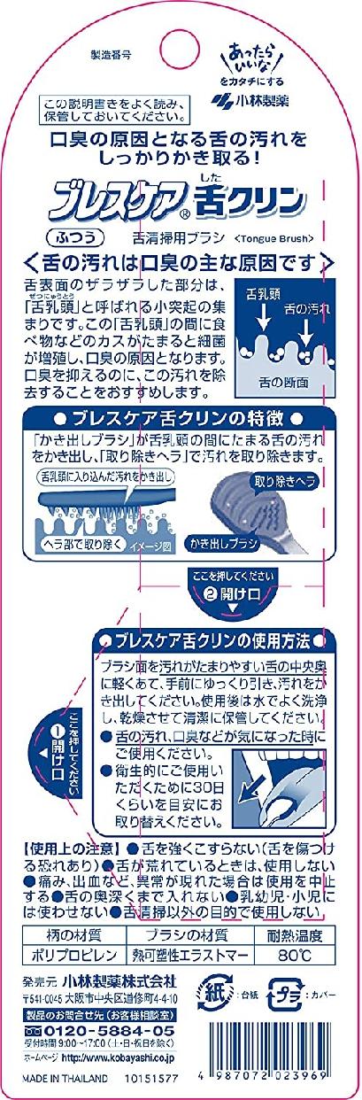 ブレスケア 舌クリンの商品画像2