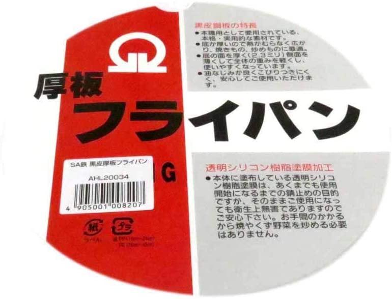 遠藤商事 鉄黒皮厚板フライパンの商品画像4