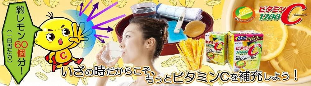 井藤漢方製薬 ビタミンC1200の商品画像6