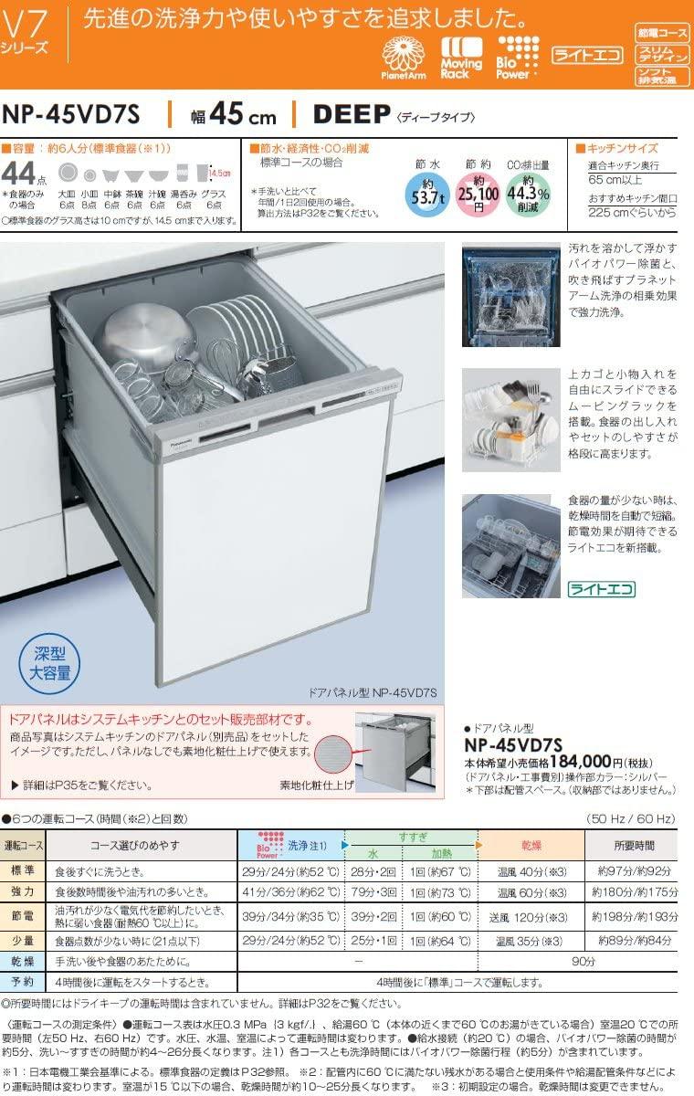 Panasonic(パナソニック) ビルトイン食器洗い乾燥機 幅45cm FULLオープン V7シリーズ /ディープ NP-45VD7S(シルバー)の商品画像3