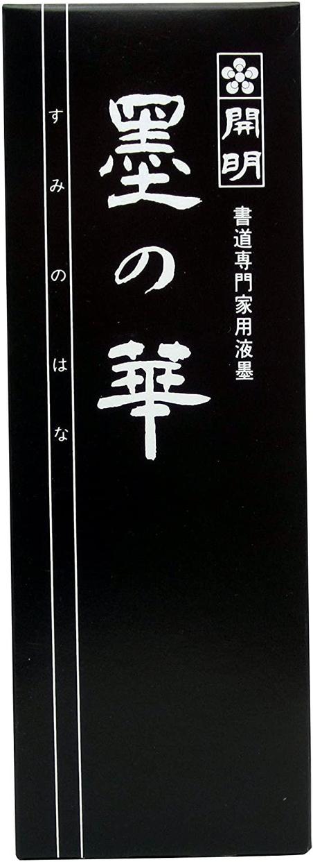 開明 墨の華 SU3005の商品画像2