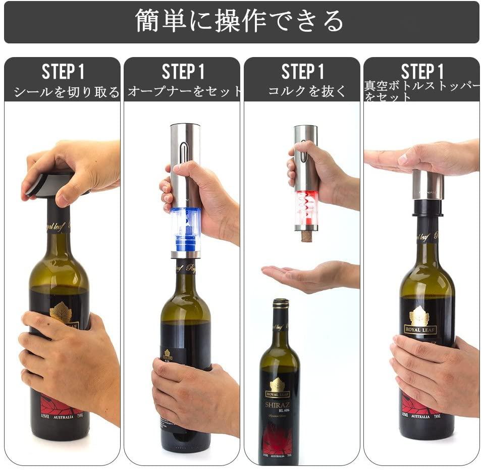 NANAMI(ナナミ) 電動ワインオープナーの商品画像4