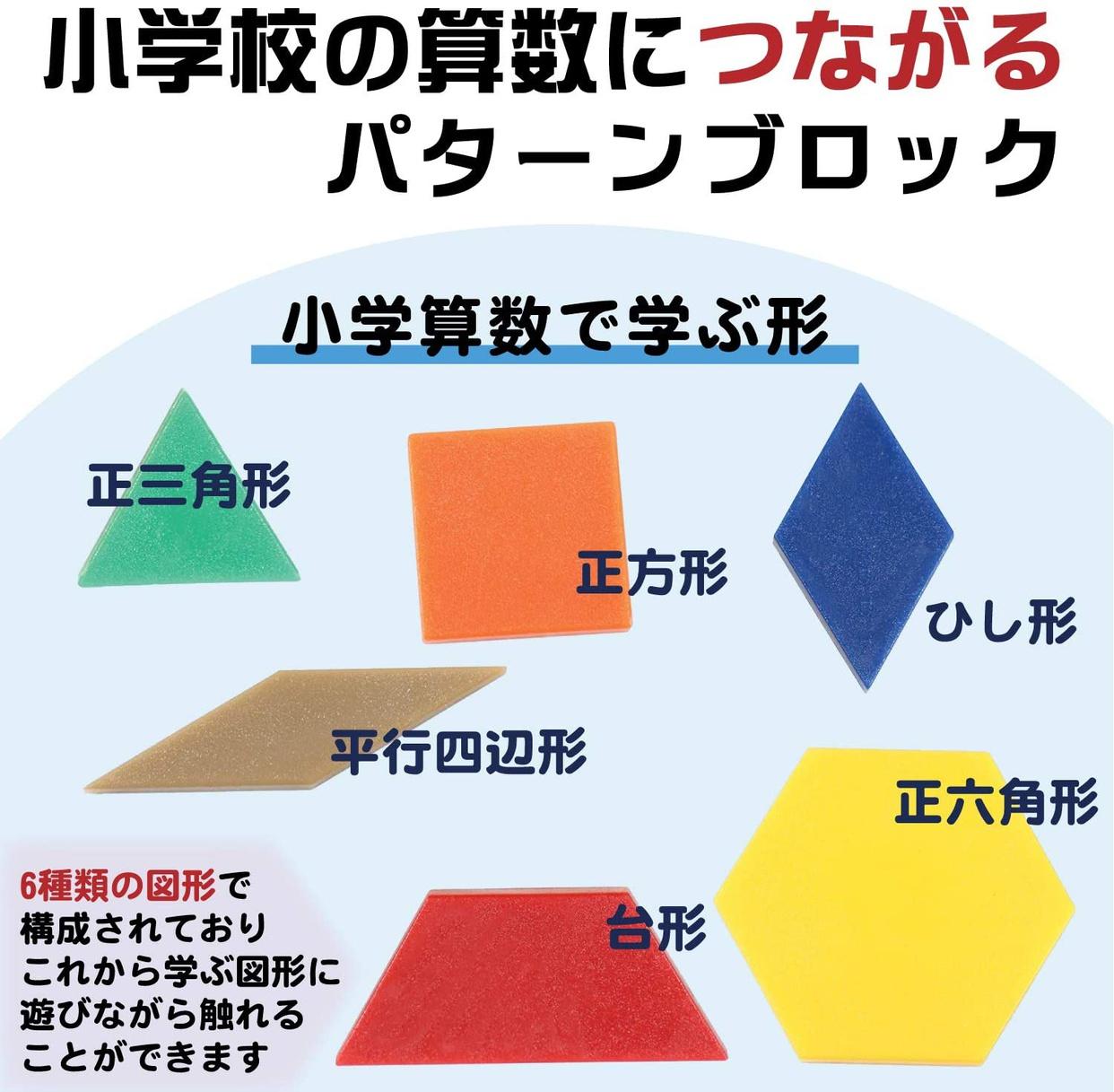 Learning Resources(ラーニングリソーシズ) パターンブロックの商品画像3