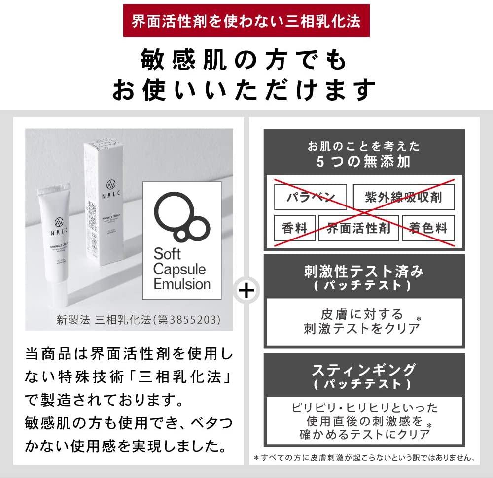 NALC(ナルク) 薬用ホワイトリンクルクリームの商品画像5