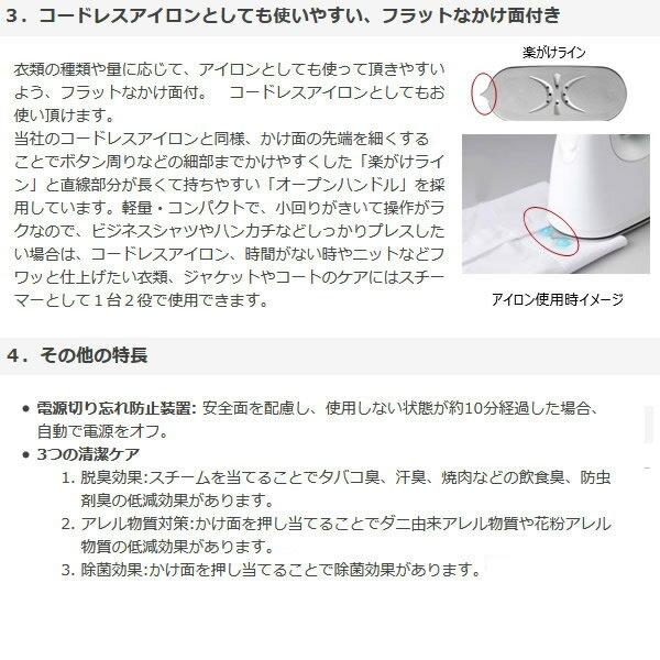 東芝(TOSHIBA) コードレス衣類スチーマー La・Coo S TAS-X4の商品画像4