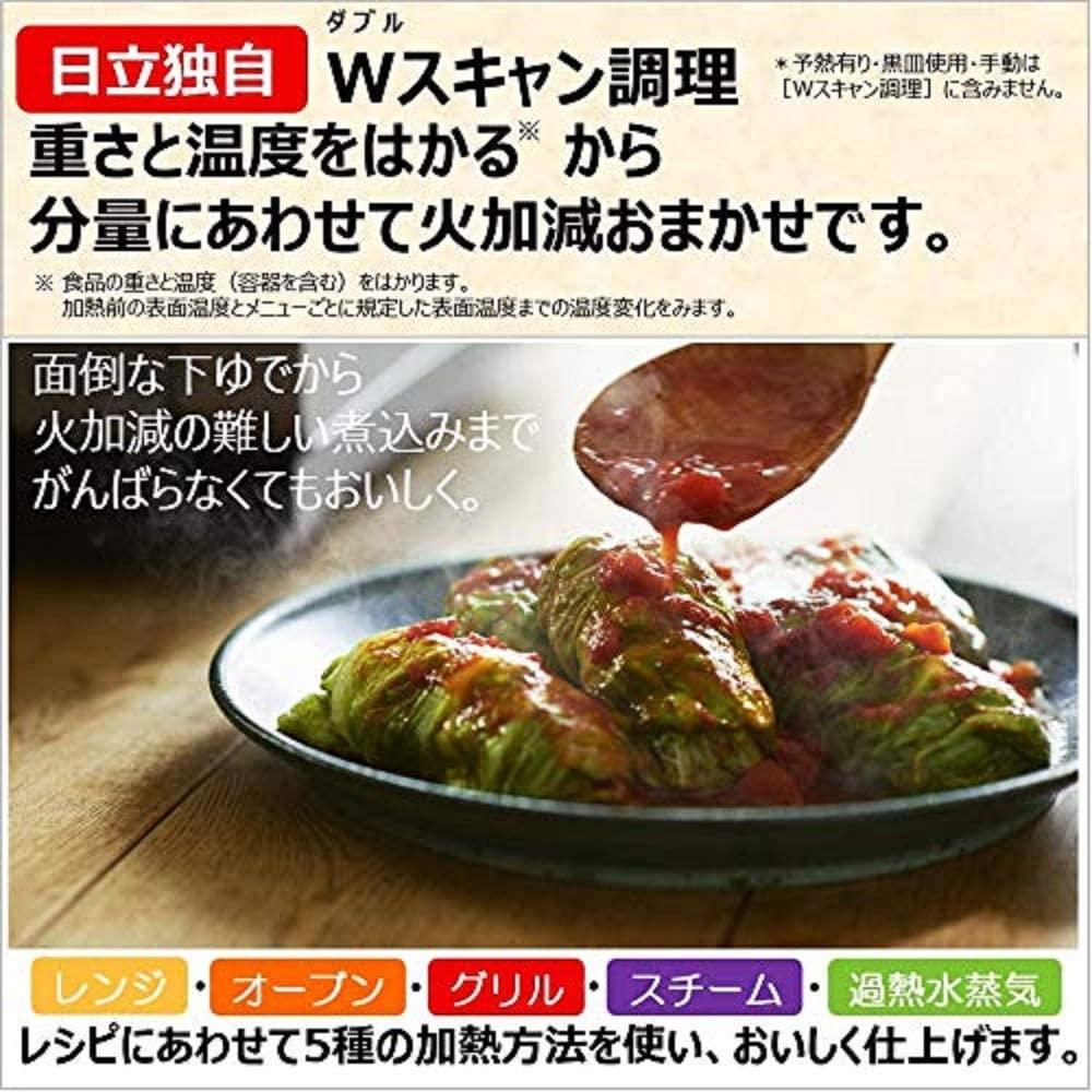 日立(HITACHI) ヘルシーシェフ MRO-W10Xの商品画像4
