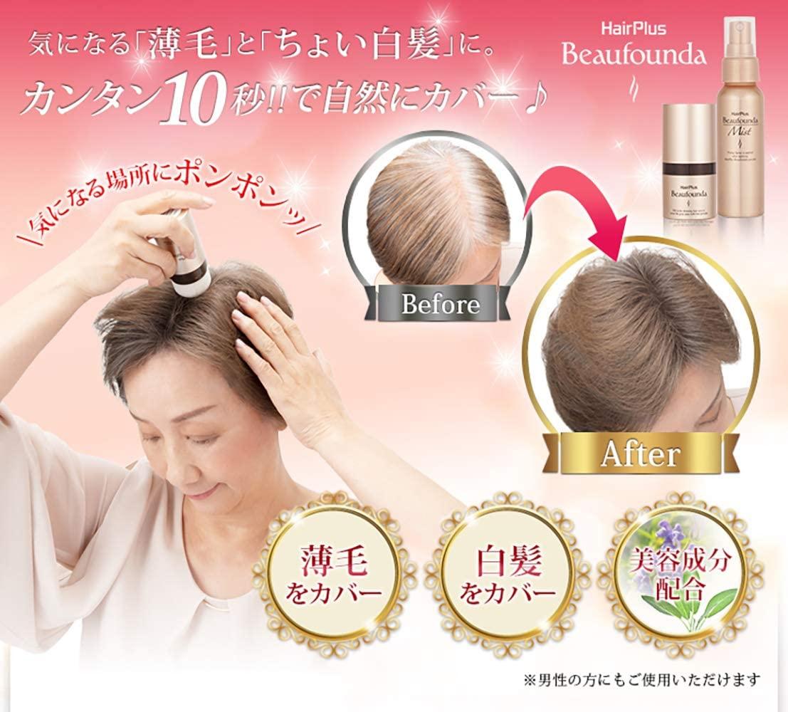 HairPlus(ヘアプラス) ヘアプラス ビューファンデ パウダーの商品画像2