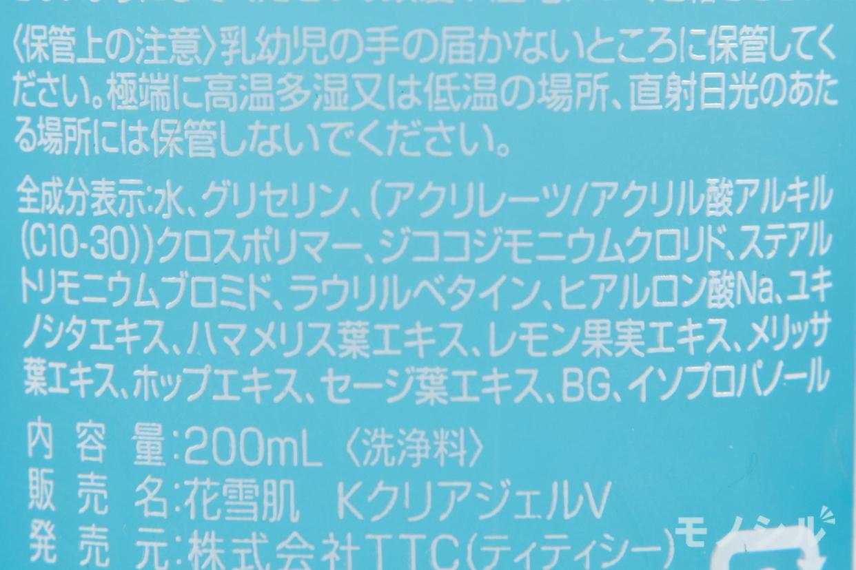 花雪肌(はなゆき)角質クリアジェル plusの商品の成分表