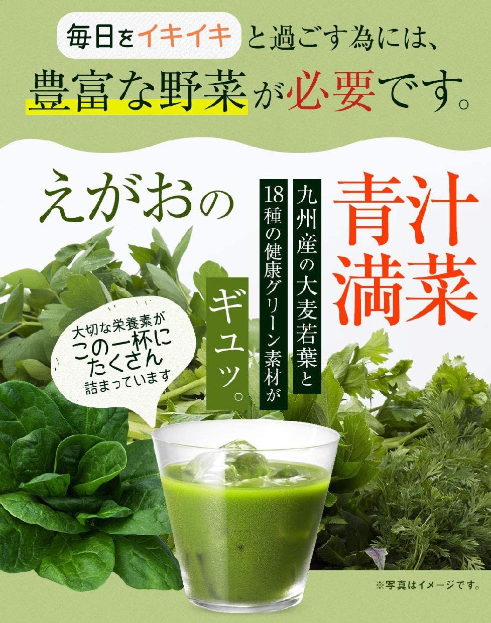 エガオ えがおの青汁満菜の商品画像10