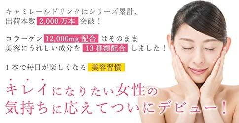 富士薬品 キャミレールドリンクプレミアムIIIの商品画像3