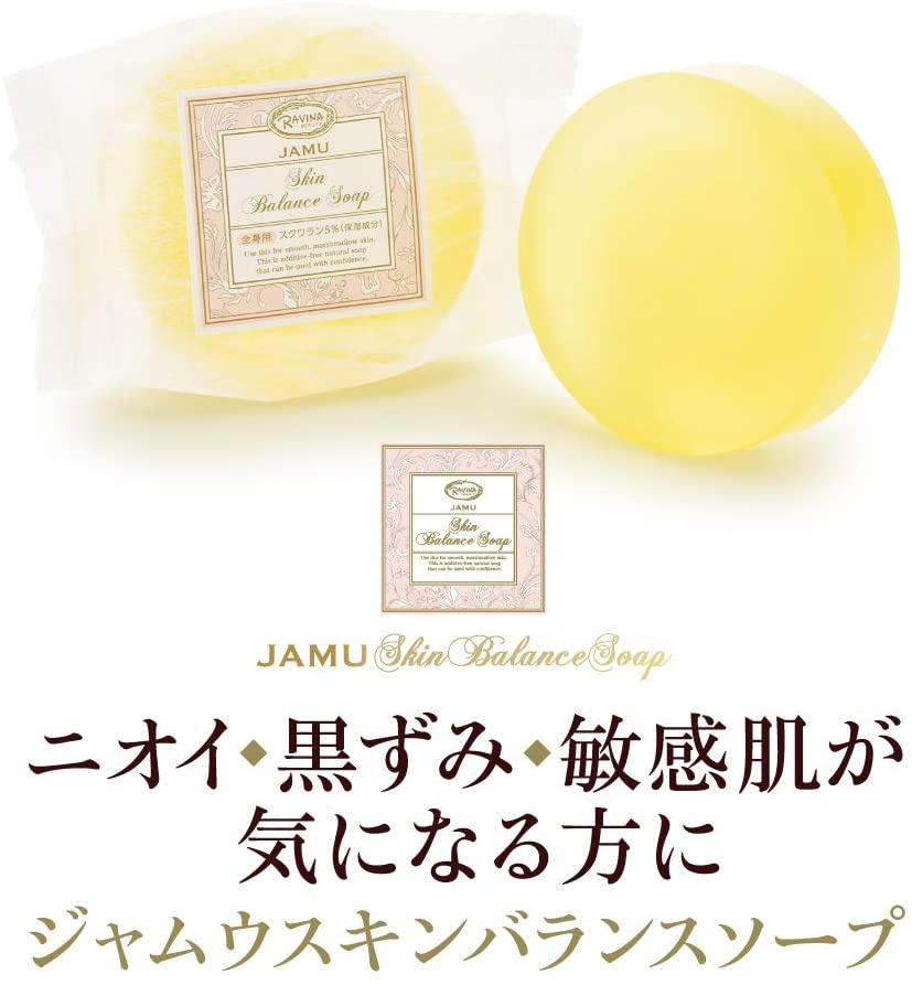 ラヴィナビューティー ジャムウスキンバランスソープの商品画像4