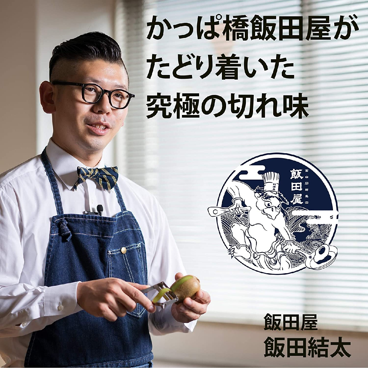 飯田屋(いいだや)エバーピーラーの商品画像4