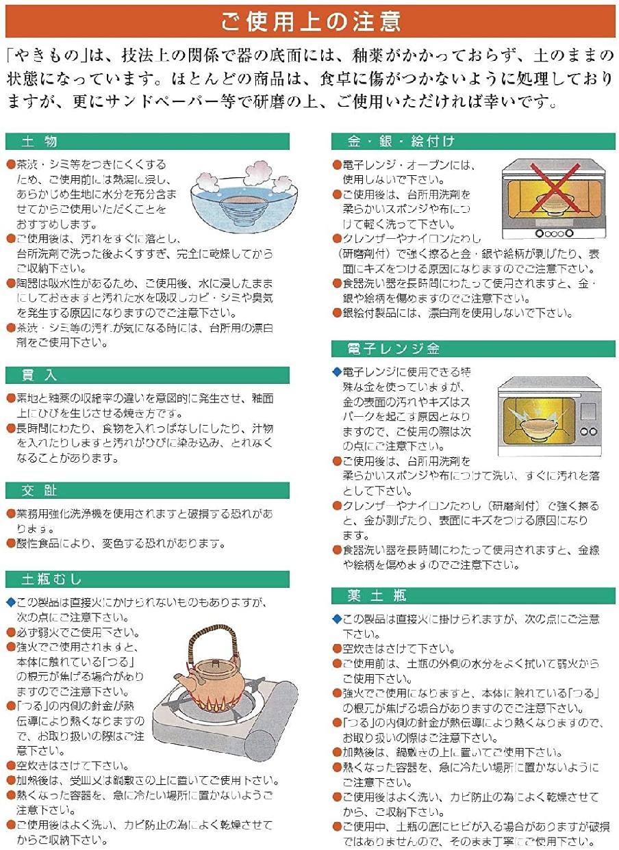 せともの本舗 D.X角ちらし桶 溜パール老松  (7-465-1)の商品画像6