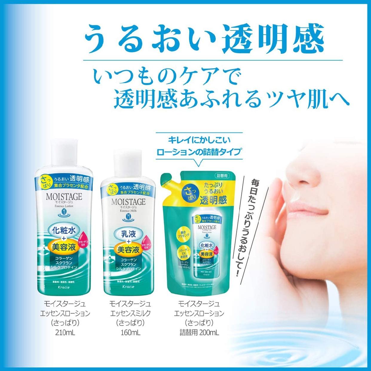MOISTAGE(モイスタージュ) エッセンスミルク (さっぱり)の商品画像4