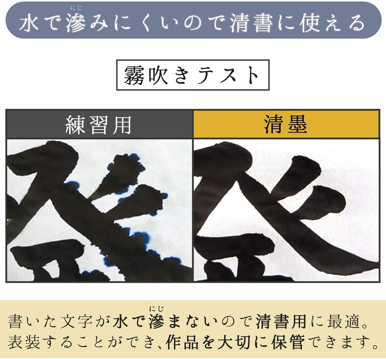 SAKURA(サクラ) 清墨 805304の商品画像3