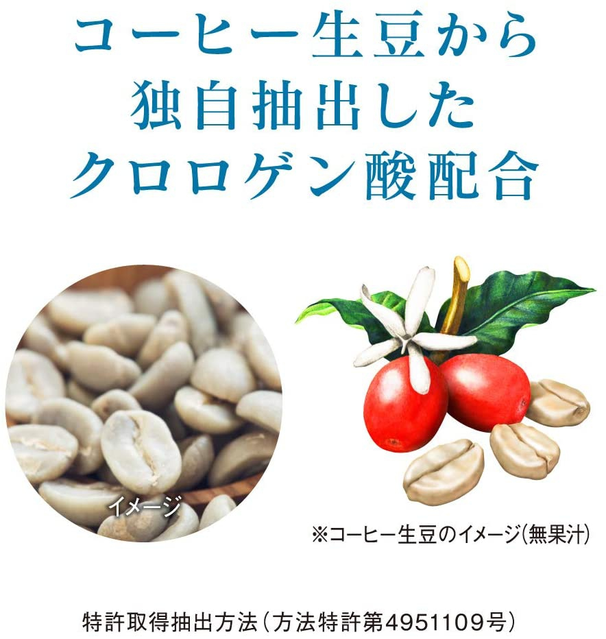 SOFINA  iP(ソフィーナ アイピー) クロロゲン酸 飲料 EXの商品画像6