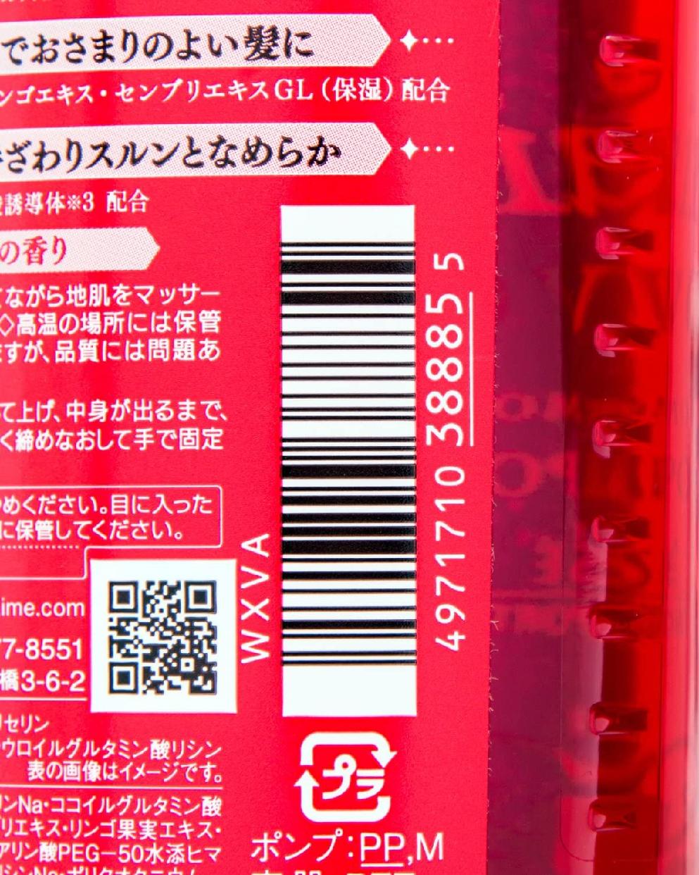 Je l'aime(ジュレーム) フルボス ブライトニング シャンプー (ブライト&モイスト) しっとりポンプの商品画像10