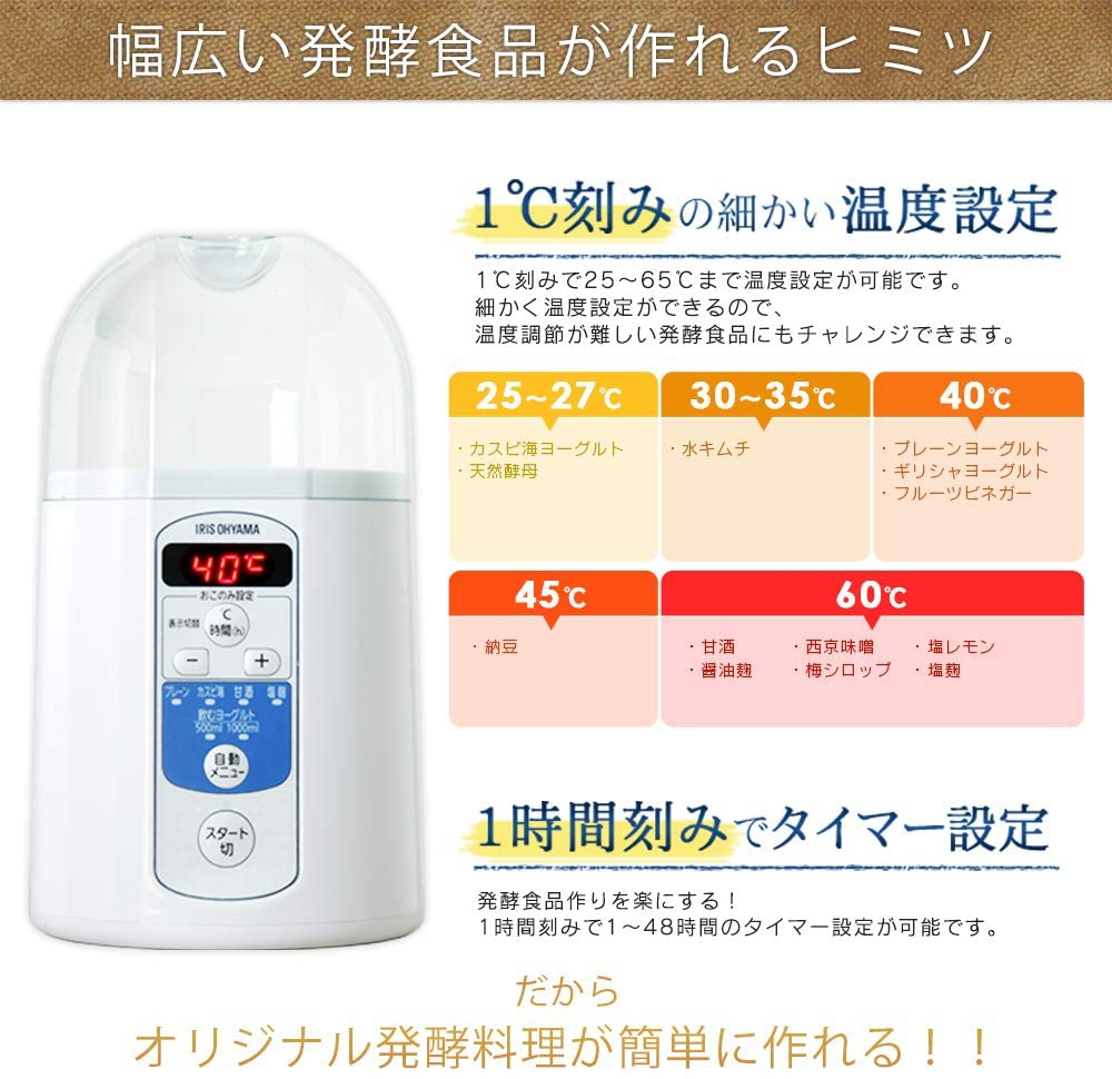 IRIS OHYAMA(アイリスオーヤマ)ヨーグルトメーカー IYM-013の商品画像10