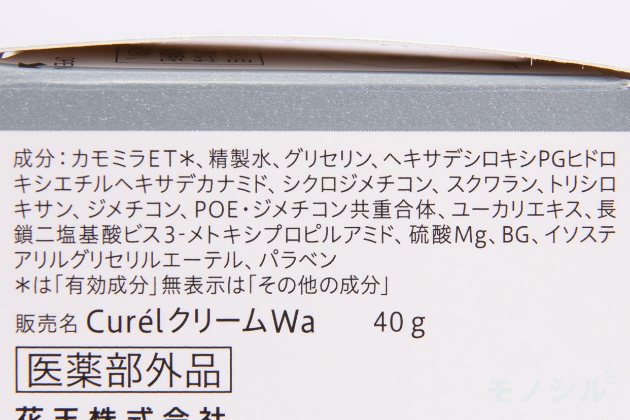 Curél(キュレル) 美白ケア フェイスクリームの商品の成分表