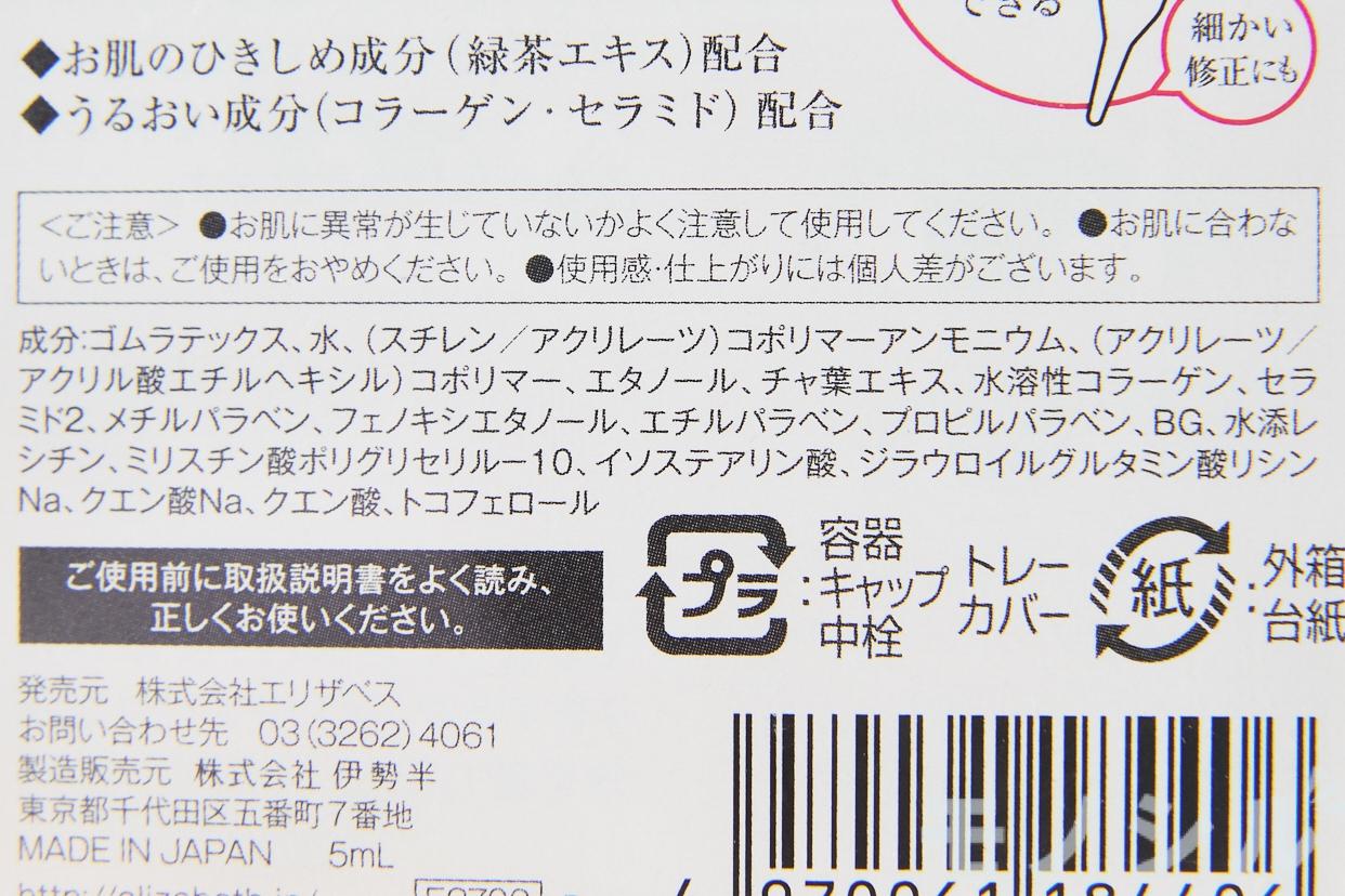 LAQUALI(ラクオリ) リキッドフィルムの商品画像5 商品の成分表