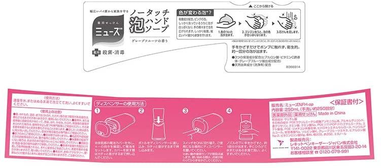 ミューズ ノータッチ泡ハンドソープ ディスペンサー付の商品画像8