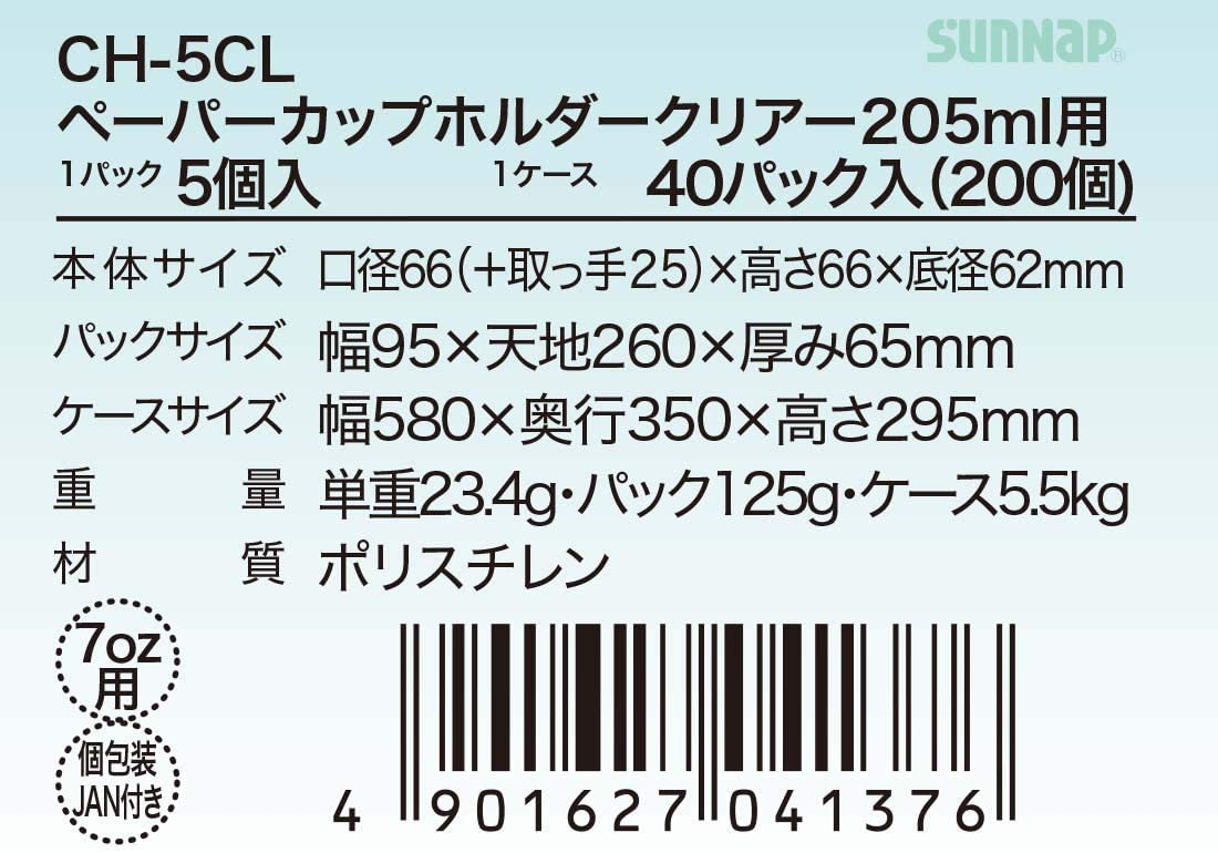SunNap(サンナップ)ペーパーカップホルダー 205ml用 CH-5CLの商品画像5