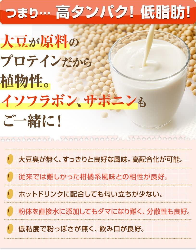 NICHIGA(ニチガ) 大豆プロテイン(アメリカ産)の商品画像5