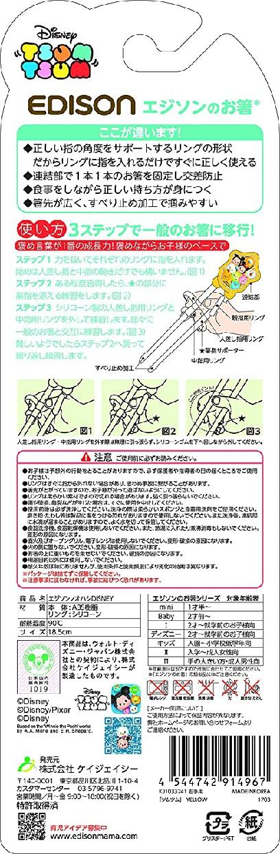 EDISON(エジソン) ディズニー「ツムツム」 トレーニング箸 イエロー KJ1033241の商品画像3