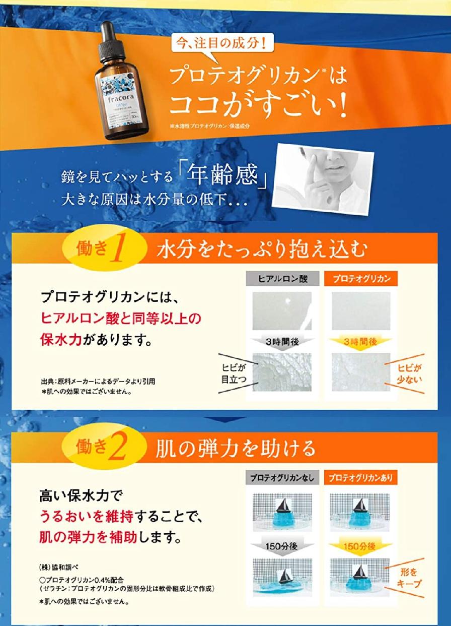 fracora(フラコラ) プロテオグリカン原液の商品画像10