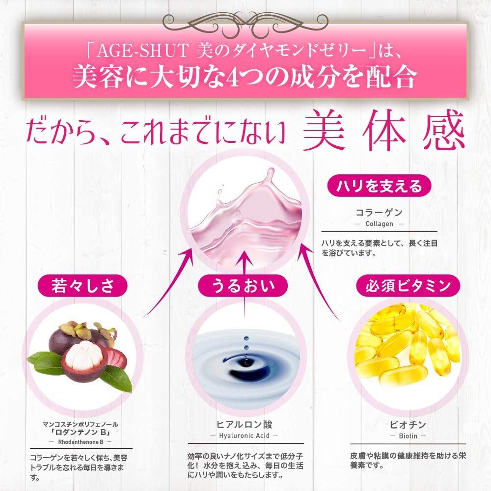 日本新薬(二ホンシンヤク) マンゴスティア美のダイヤモンドゼリーの商品画像6