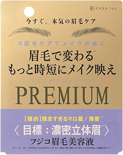 Fujiko(フジコ)眉毛美容液PREMIUMの商品画像