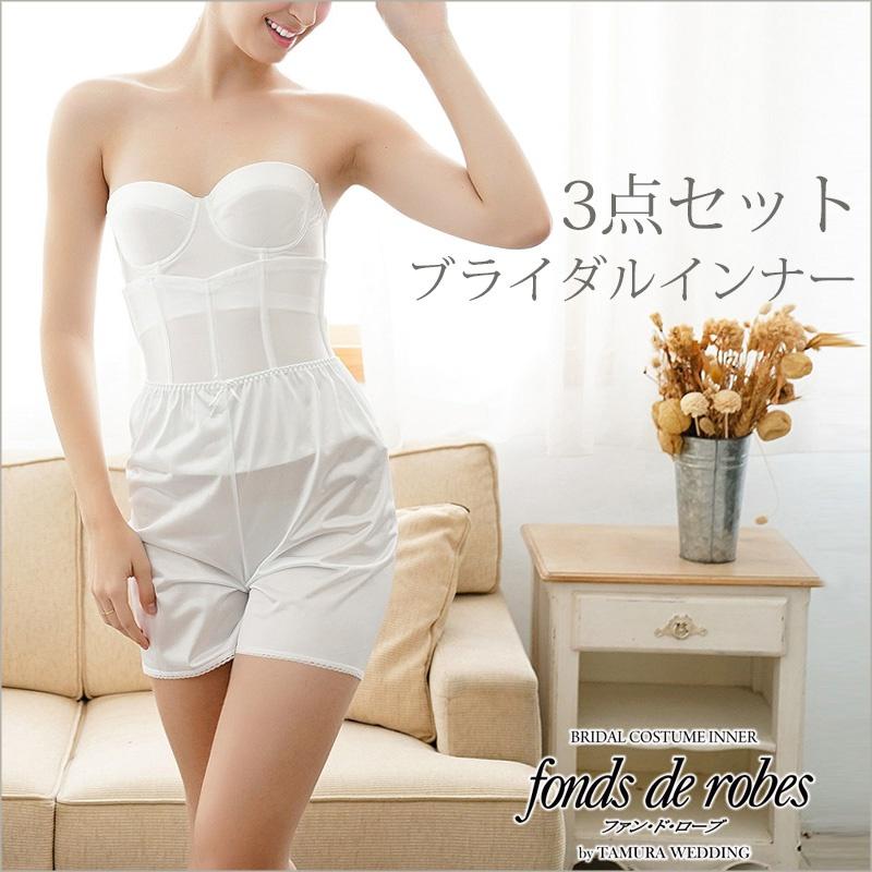 TAMURA(タムラ) ブライダルインナー3点セットの商品画像
