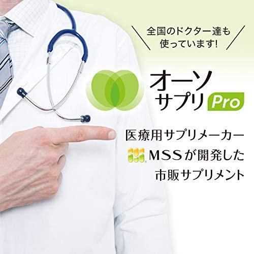 オーソサプリPro(オーソサプリプロ) ソイプロテインの商品画像4