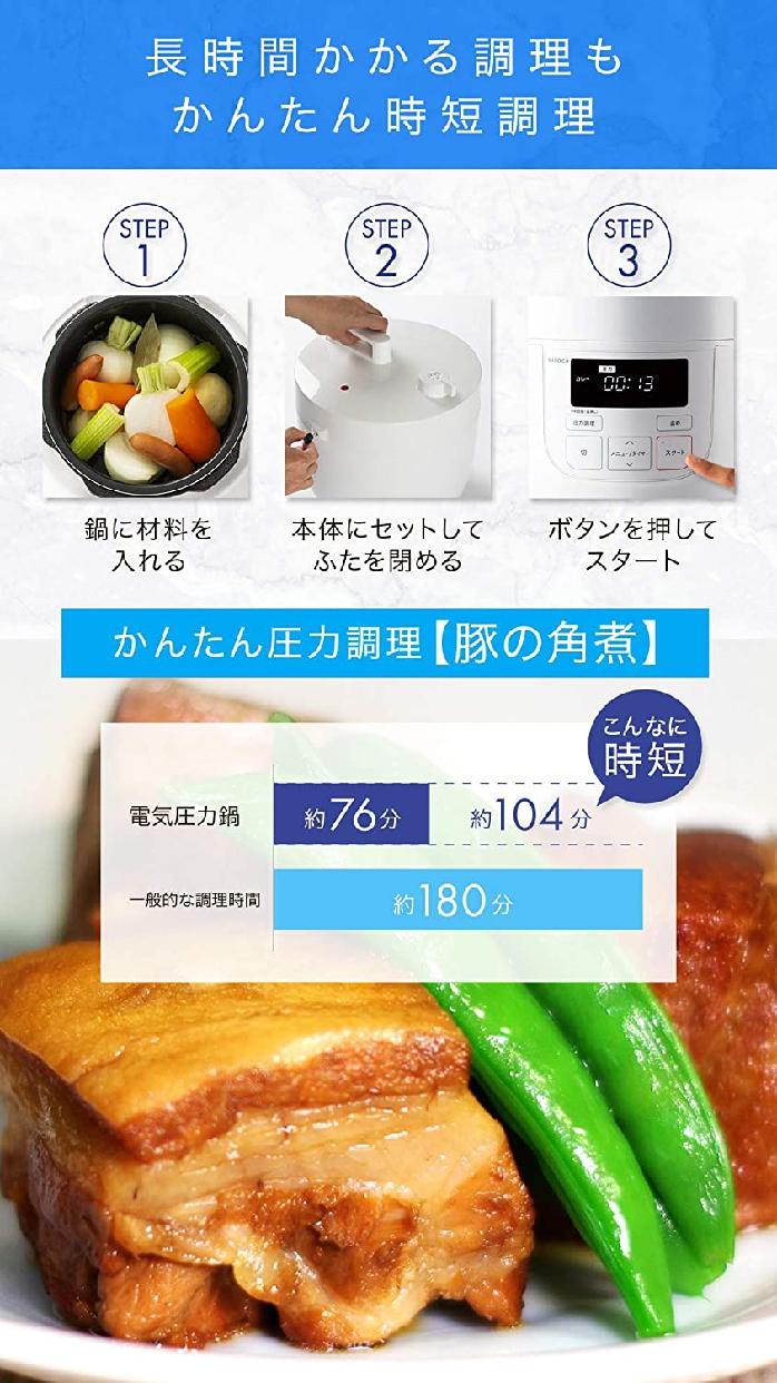 siroca(シロカ)電気圧力鍋 SP-D121の商品画像5