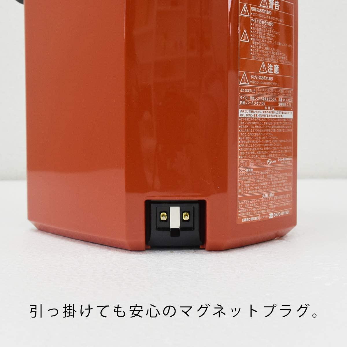 TIGER(タイガー)蒸気レスVE電気まほうびん PIJ-A220の商品画像6