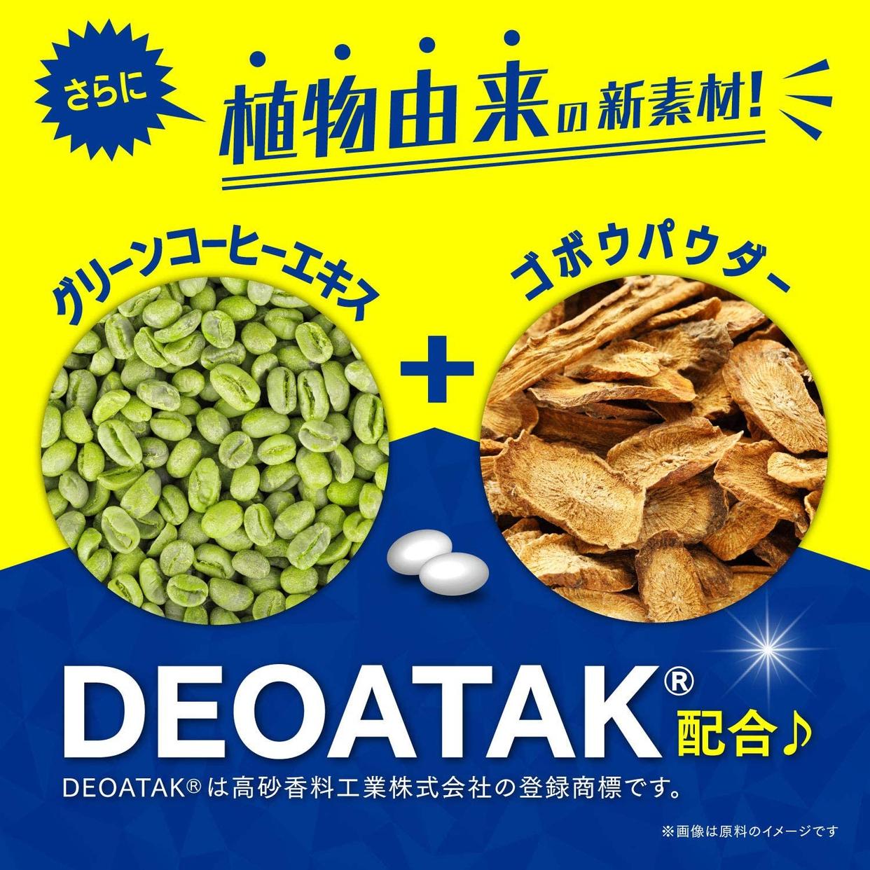 One Life Supplements(ワンライフサプリメント) DEOTECの商品画像5