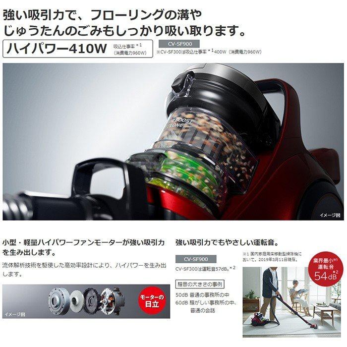日立(HITACHI) パワーブーストサイクロン CV-SF900の商品画像4