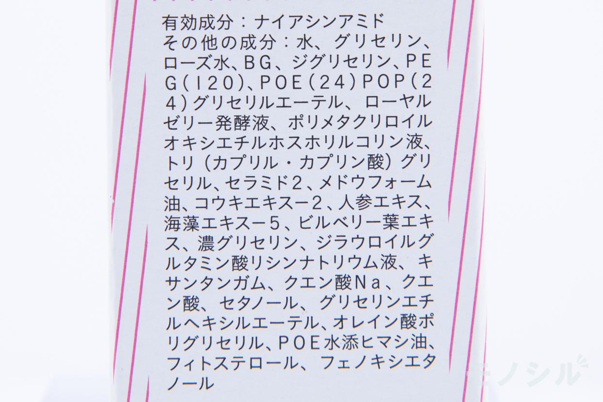 DECENCIA(ディセンシア) アヤナス リンクルO/L コンセントレートの商品画像4