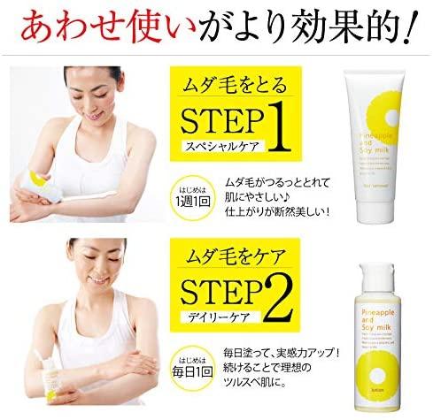 鈴木ハーブ研究所(すずきはーぶけんきゅうしょ)パイナップル豆乳 除毛クリームの商品画像6