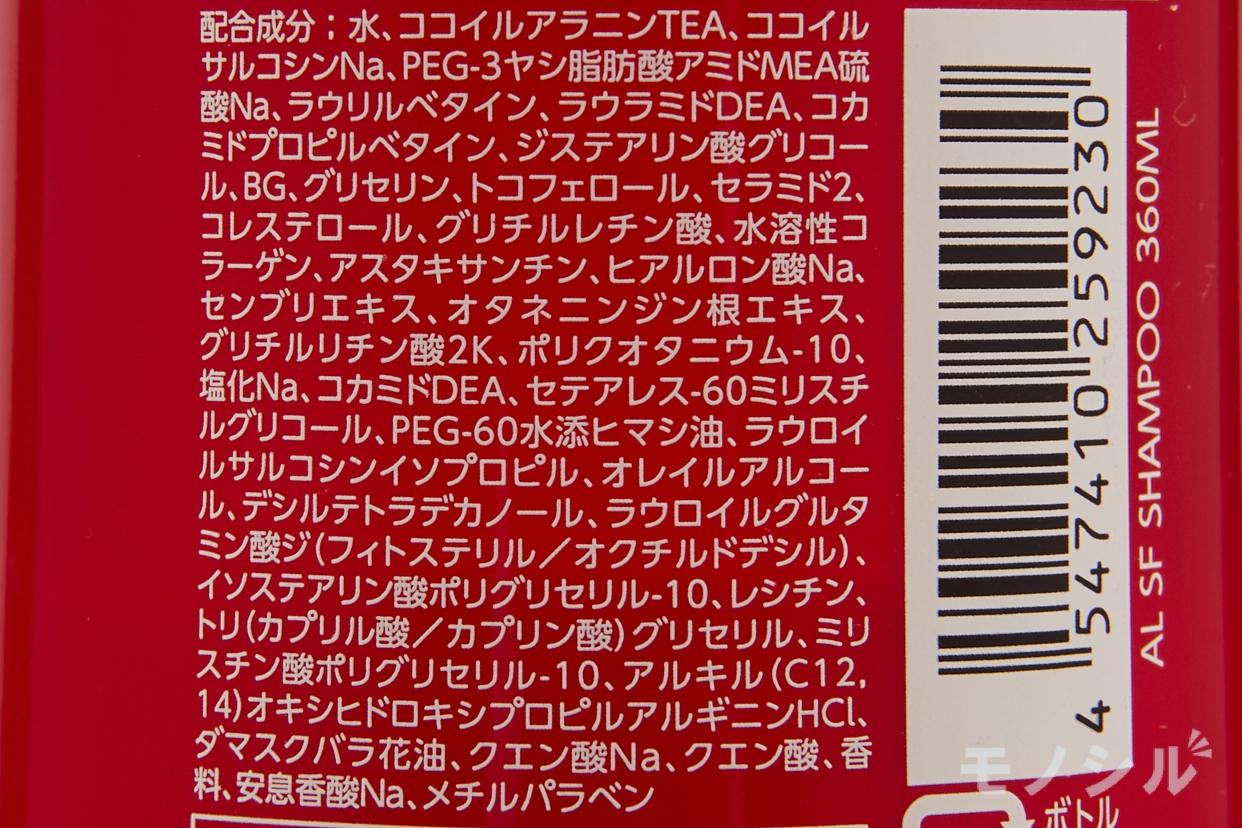 ASTALIFT(アスタリフト) スカルプフォーカス シャンプーの商品の成分表